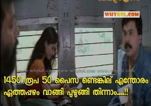 1450 roopa 50 paisa comedy