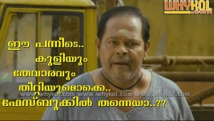 Facebook malayalam comedy