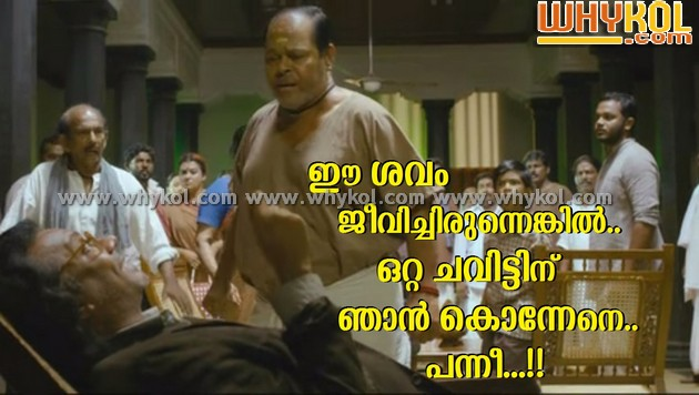 Malayalam comedy comment