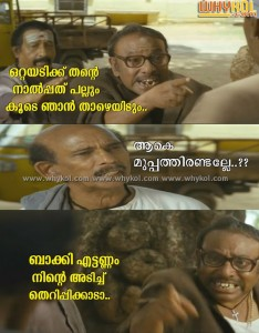 Funny malayalam movie scene