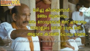 Mamukkoya malayalam sad dialogue