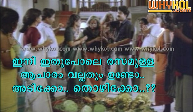 Mohanlal film comedy words in Chithram