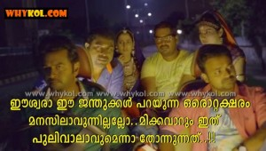 Malayalam film dialogue funny