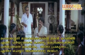 Lalettan super dialogue in Devasuram