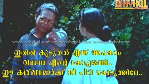 Funny malayalam super hit movie scene