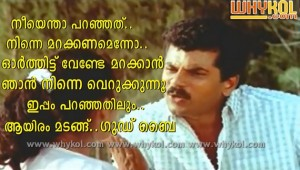 Malayalam funny breakup dialogue