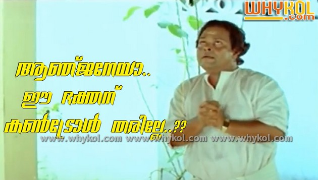 Funny malayalam prayer