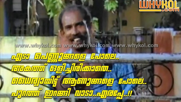 Mamukkoya comedy dialogue