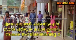funny malayalam film saying