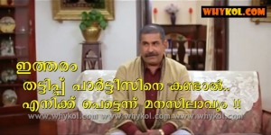 Captain Raju malayalam film comment