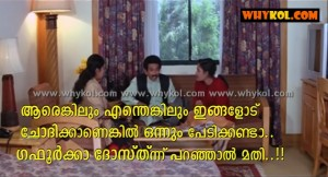 Mamukkoya famous film dialogue