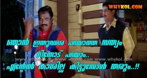 Funny malayalam cinema comment