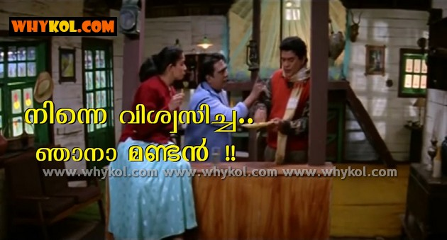 malayalam film comedy picture