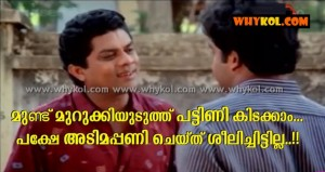 Jagathy super film dialogue