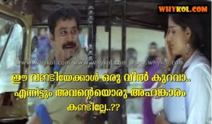Funny malayalam situation comedy