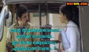 Kavya Madhavan malayalam movie dialogue