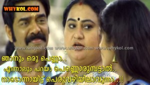Bindu Panicker malayalam film comment