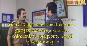 Shammi Thilakan funny marriage comment