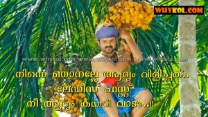 Kunchako boban comedy dialogue