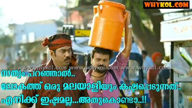 Malayali para funny film comment