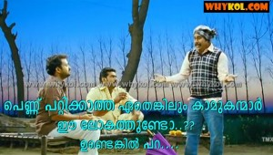 funny love failure malayalam