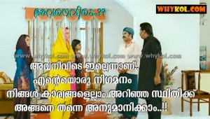 Suraj malayalam funny film words