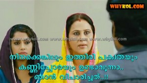 Geetha malayalam movie dialogue