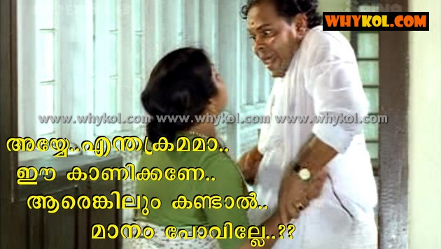 Innocent and KPAC Lalitha comedy