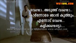 malayalam movie funny dialogue