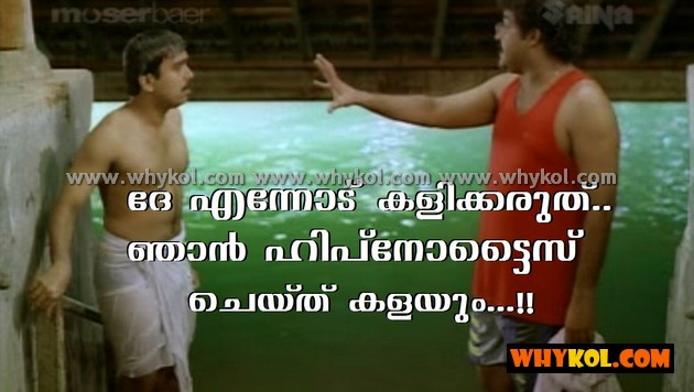mohanlal funny malayalam comment