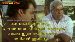 Thilakan malayalam movie dialogue