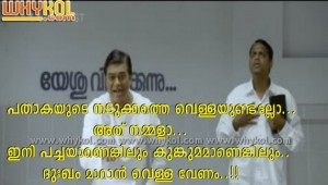 Malayalam religious comedy