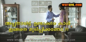 Malayalam advice in film