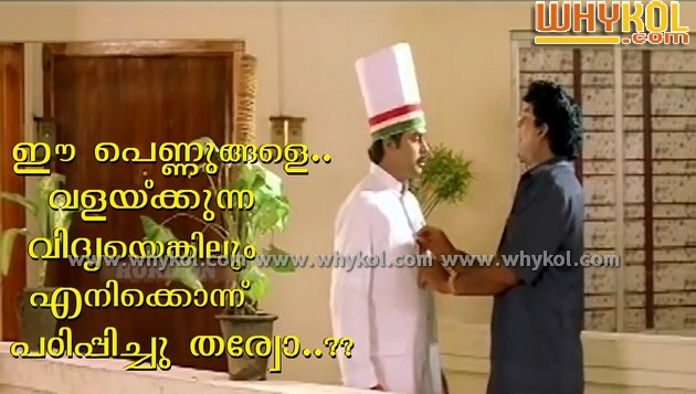 funny malayala film request