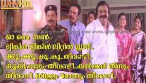 Innocent funny malayalam song