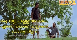 Vinay Fort malayalam film dialogue