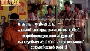 Funny truth in malayalam film