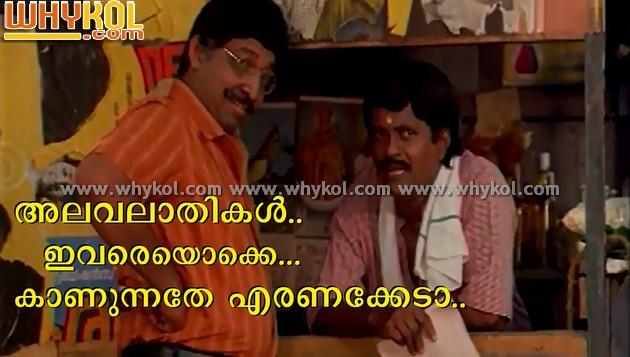 Funny malayalam film words in Odaruthammava Aalariyam