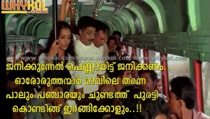 Malayalam comedy film dialogue