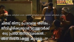 Malayalam life message in film