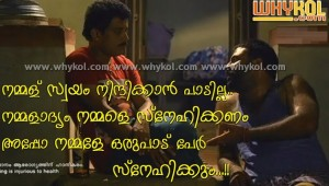 Malayalam love sayings