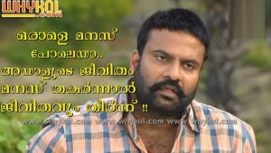 Malayalam film Life Quotes