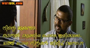 Lal super comedy malayalam dialogue