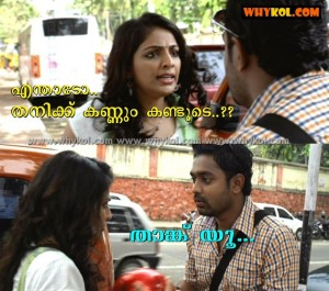 Funny malayalam film sequence