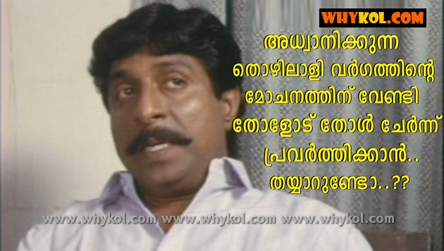 funny malayalam political question in sandesham
