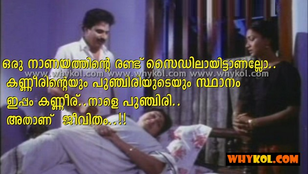 Siddique funny malayalam life quote