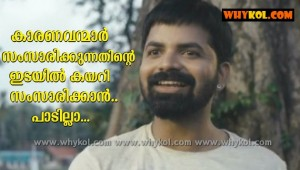 Vinay Fort malayalam movie dialogue