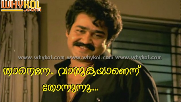 Mohanlal funny film expression