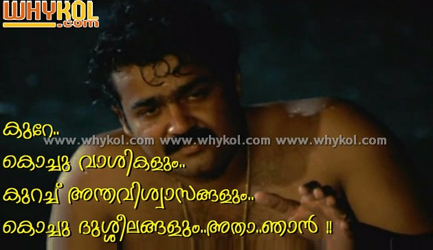 mohanlal super malayalam film dialogue in thoovanathumbikal