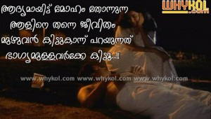 Super malayalam love quote